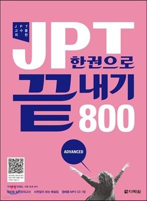JPT 한권으로 끝내기 800