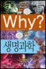 Why? 와이 생명과학
