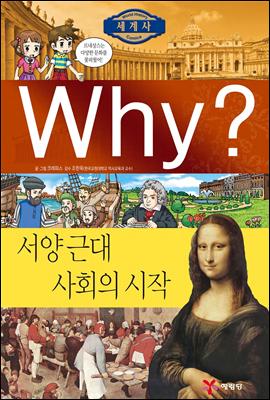 Why? 와이 세계사 서양 근대 사회의 시작