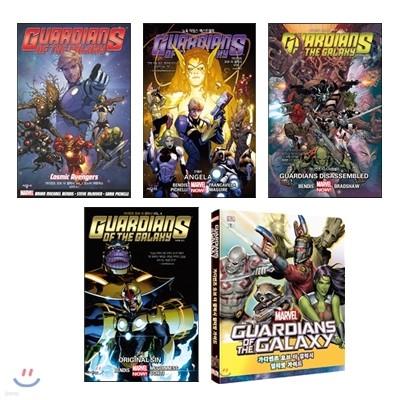 가디언즈 오브 더 갤럭시 Vol. 1~4권 + 가디언즈 오브 더 갤럭시 얼티밋 가이드
