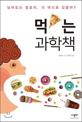 먹는 과학책