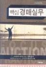 핵심 경매실무 (2008 신개정판)