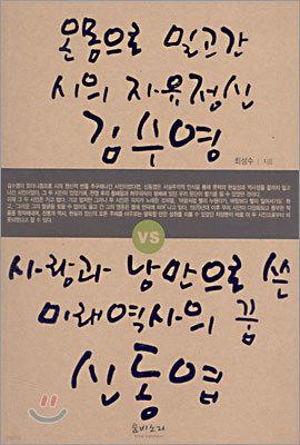 온 몸으로 밀고 간 시의 자유정신 김수영 vs 사랑과 낭만으로 쓴 미래역사의 꿈 신동엽