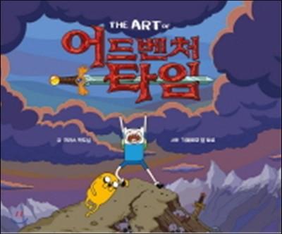 The Art of 어드벤처 타임
