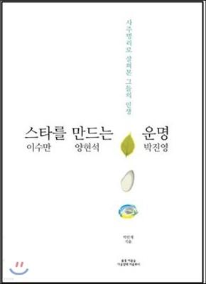 스타를 만드는 운명- 이수만 양현석 박진영