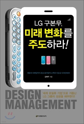 LG 구본무, 미래 변화를 주도하라!