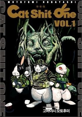 캣쉿원 CAT SHIT ONE Vol.1