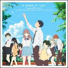 목소리의 형태 애니메이션 영화음악 (A Shape of Light OST bt Kensuke Ushio 우시오 켄스케)