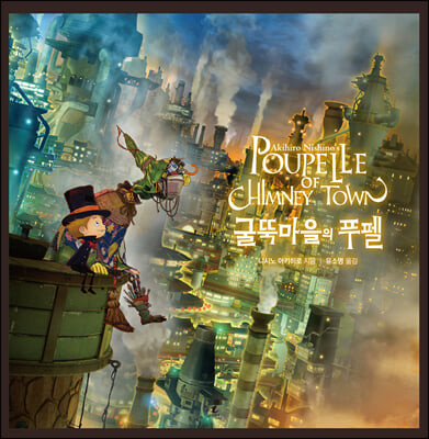 굴뚝마을의 푸펠 POUPELLE OF CHIMNEY TOWN