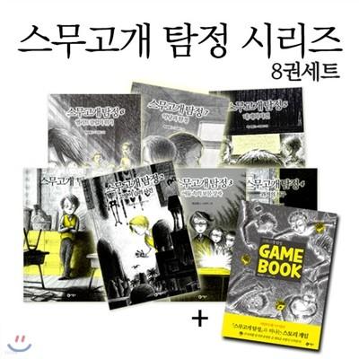 스무고개 탐정 8권세트-스무고개탐정 게임북 세트