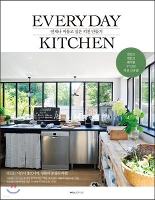 에브리데이 키친(Everyday Kitchen)