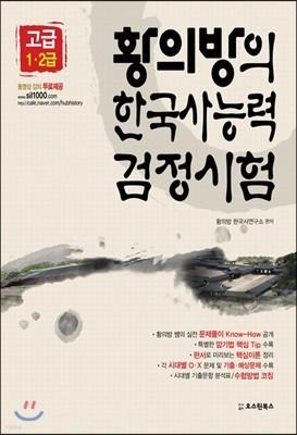 황의방의 한국사능력검정시험 기본서 고급편