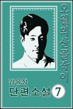 오월의 산골작이 - 김유정 단편소설 07