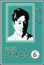 아내 - 김유정 단편소설 06
