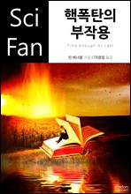 핵폭탄의 부작용 - SciFan 제56권