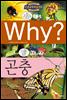 Why? 와이 곤충