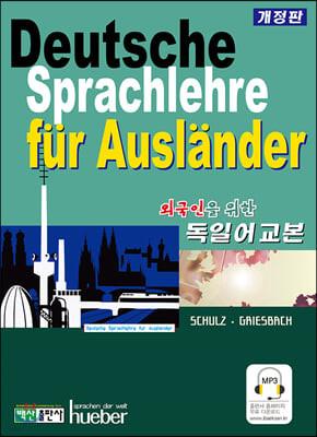 외국인을 위한 독일어 교본