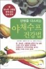 야채 수프 건강법