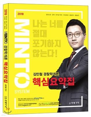 2018 MINTO 김민철 경찰학개론 핵심요약집
