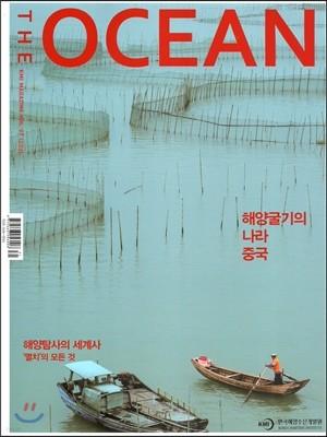 The Ocean Vol.7