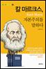 [대여] 칼 마르크스, 자본주의를 말하다