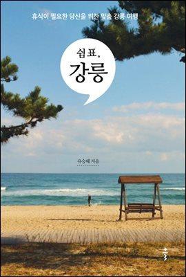 [대여] 쉼표, 강릉