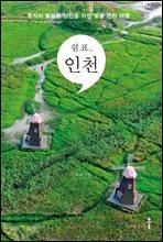 [대여] 쉼표, 인천