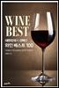 [대여] 대한민국이 선택한 와인 베스트 100