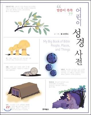어린이 성경 사전