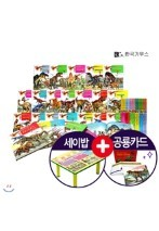 [2017년/키움북스] 쿵쿵 살아숨쉬는 대륙의공룡들 (전20권+공룡카드60장+세이밥) 세이펜 호환/별매