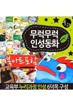 무럭무럭인성동화/총101종/최신간 정품새책/당일발송