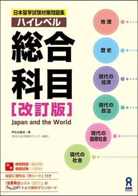 日本留學試驗對策問題集 ハイレベル 總合科目 改訂版