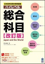 (예약도서)日本留學試驗對策問題集 ハイレベル 總合科目 改訂版