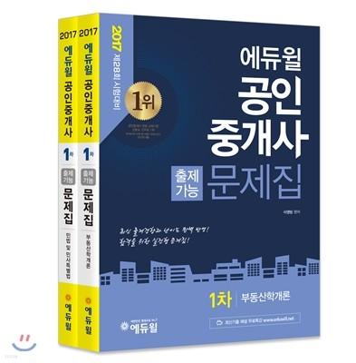 2017 에듀윌 공인중개사 출제가능문제집 1차 세트
