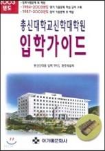2003년도 총신대학교 신학대학원 입학가이드