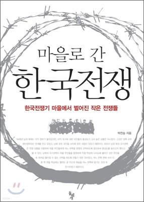 마을로 간 한국전쟁