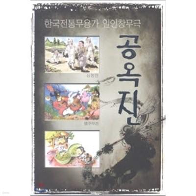 공옥진 - 한국전통무용가 일인창무극