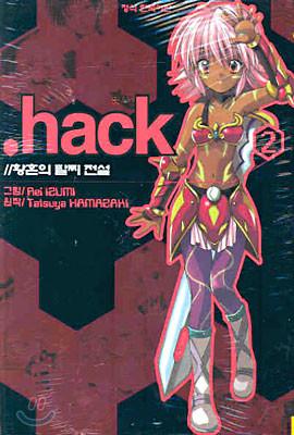 닷 핵 .hack 2