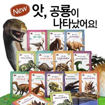 NEW 앗 공룡이나타났어요[전12권] 스미스소니언 공룡박물관