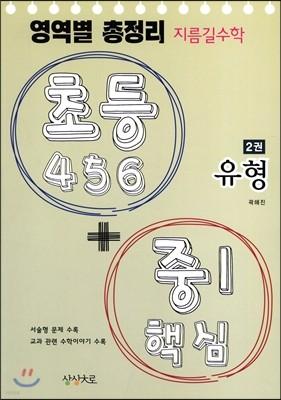 영역별 총정리 지름길 수학 초등 4,5,6 + 중1 핵심 2권 유형
