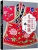 中國傳統服飾:兒童服裝
