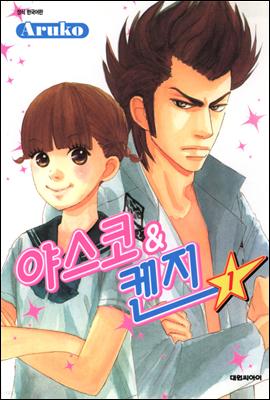 [고화질세트] 야스코&켄지 (총5권/완결)