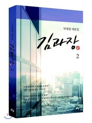 김과장 대본집 2