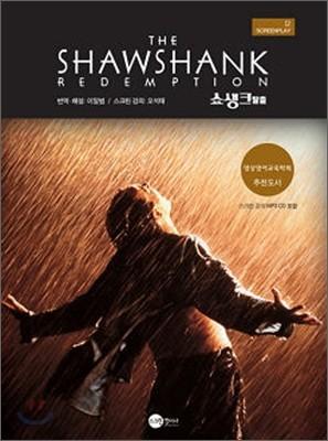 쇼생크 탈출 The Shawshank Redemption