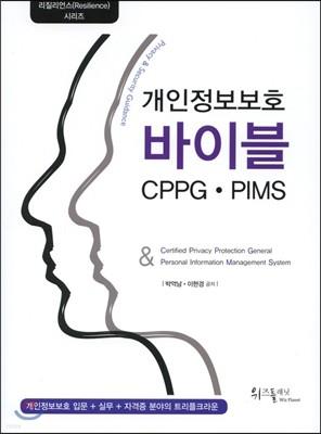 개인정보보호 바이블 CPPG·PIMS