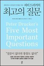 [대여] 피터 드러커의 최고의 질문