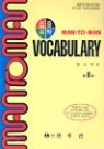 MAN TO MAN VOCABULARY 2��