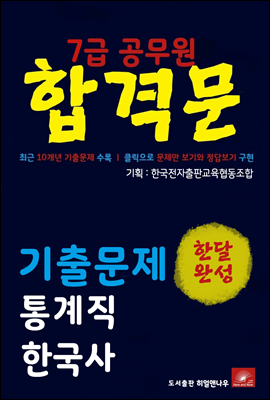 7급공무원 합격문 통계직 한국사 기출문제 한달완성 시리즈