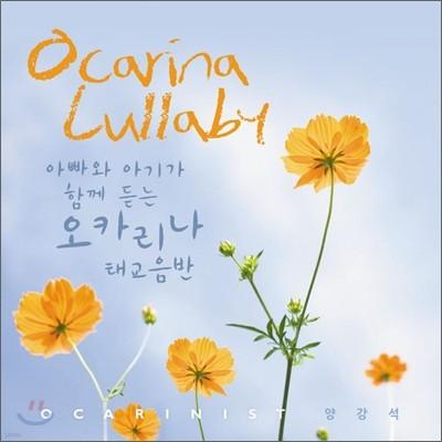 Ocarina Lullaby : 아빠와 아기가 함께듣는 오카리나 태교음반