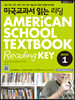 미국교과서 읽는 리딩 Basic 1 AMERiCAN SCHOOL TEXTBOOK Reading KEY